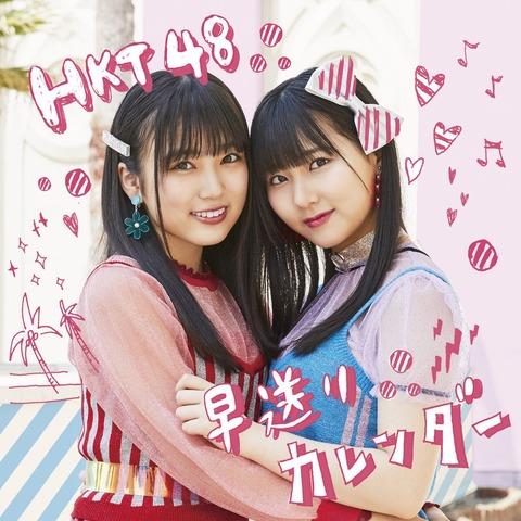 【HKT48】11thシングル「早送りカレンダー」劇場盤最終完売表