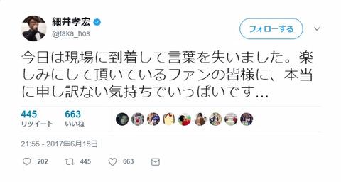 【AKB48】細井支配人「沖縄に到着して言葉を失いました」←最初から分かってたやろ