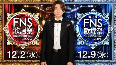 2020FNS歌謡祭、秋元ファミリーからは乃木坂46、櫻坂46、日向坂46の出演が決定!AKB48は・・・?