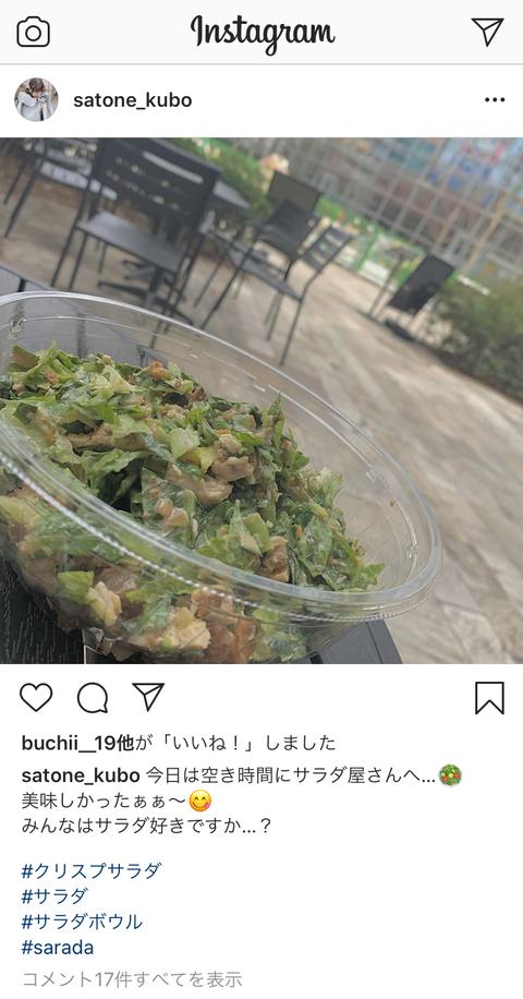 【悲報】AKB48久保怜音ちゃん(16)が1000円以上するサラダを食す