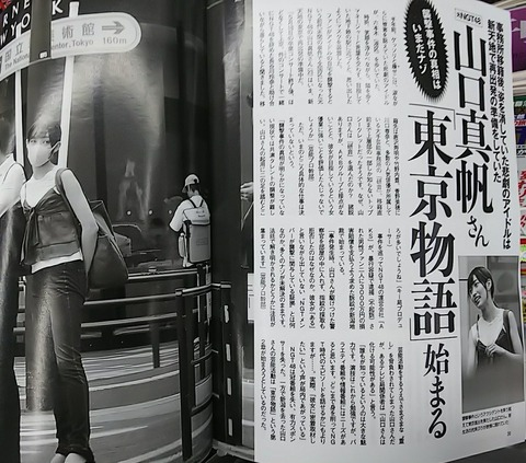 【FRIDAY】事件発生時、山口さんが駆けつけた警察官を部屋の中に入れず、指紋の採取も拒否したのはなぜなのか?」【人望民】