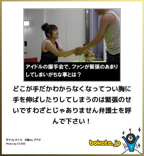 【AKB48G】握手会での心得