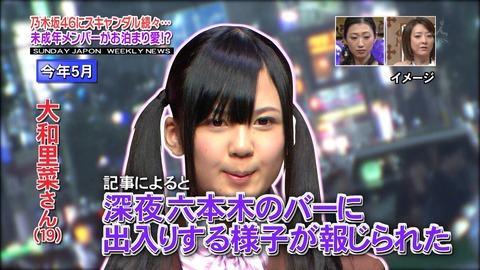 【元乃木坂46】大和里菜が今検索してそうなワードは?