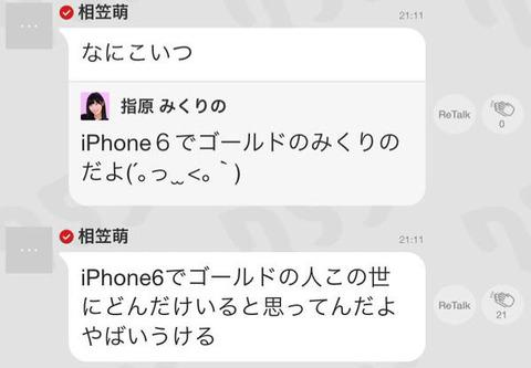 【悲報】AKB48相笠萌、遂に本格的に嫌われ始める【755】