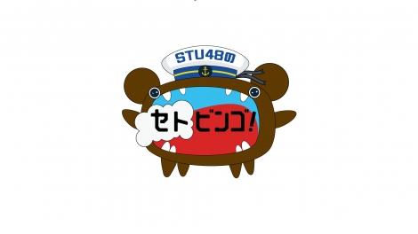 【STU48】関東初の冠レギュラー番組「STU48のセトビンゴ!」放送決定!