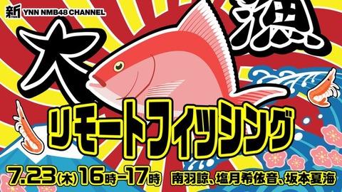【NMB48】新YNN「リモートフィッシング」生配信!【南羽諒・塩月希依音・坂本夏海】