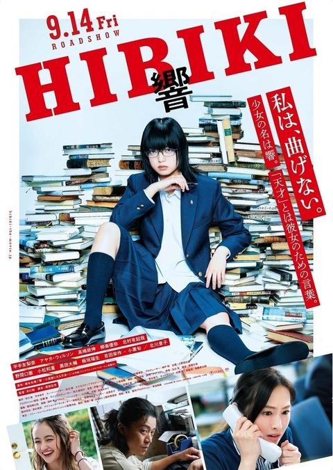 【悲報】欅坂46平手友梨奈さん主演「響-HIBIKI-」世の中に響かず無事死亡