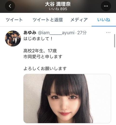【朗報】元STU48市岡愛弓がTwitter開設!!!【あゆみん】