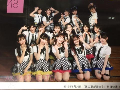 【AKB48】配信限定公演「僕の夏が始まる公演」開催のお知らせ