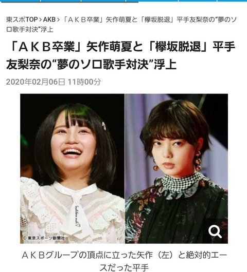 【元AKB48】本当にあれっきりな矢作萌夏ちゃん、avexはどうなったの?