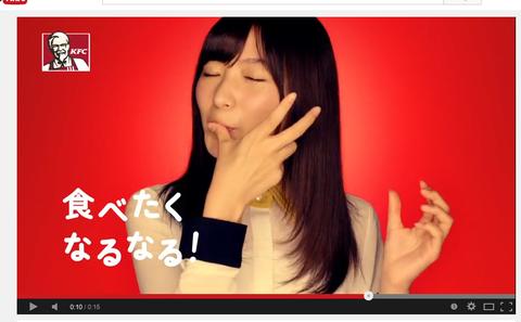 【AKB48】ケンタッキーのCMに大島涼花と向井地美音が出演