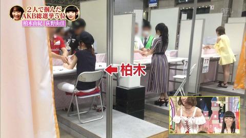 【悲報】ゆきりん、握手会で胡坐をかいていた事をバラされるwww【AKB48・柏木由紀】