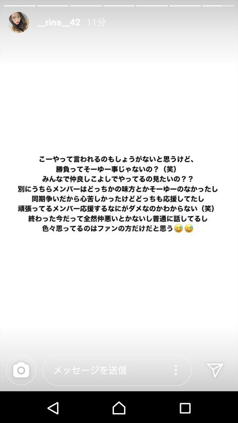【NMB48】小林莉奈がSHOWROOMイベの件でファンに苦言「勝負ってそういうことじゃないの? 」