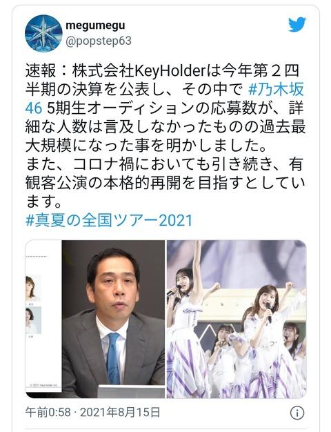 【衝撃】乃木坂46さん5期生オーディションの応募数13万人以上