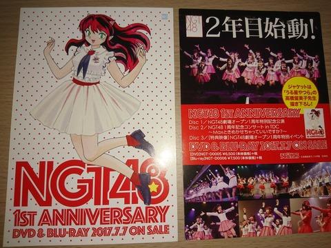 NGT48のライブDVDのジャケットが高橋留美子描き下ろし!!!