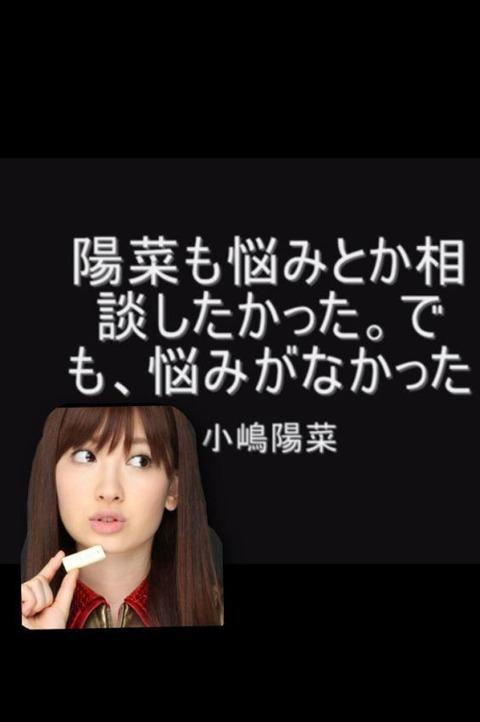 AKB48G史で一番の名言といえば?