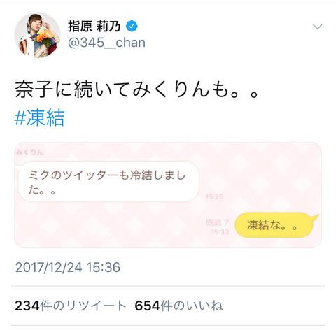 【悲報】HKT48田中美久ちゃんのツイ垢、冷結してしまう・・・【Twitter】