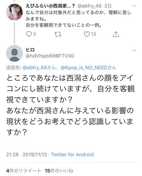 【NGT48】西潟茉莉奈のアイコンで暴れる西潟家さん、本人への影響を考えろと指摘してきたアカウントをブロックしてしまう