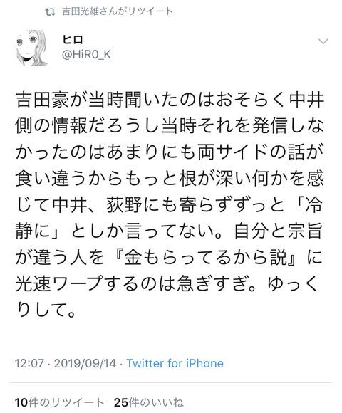 【NGT48暴行事件】吉田豪「吉田豪が当時聞いたのはおそらく中井側の情報だろうし…」というツイートをRT