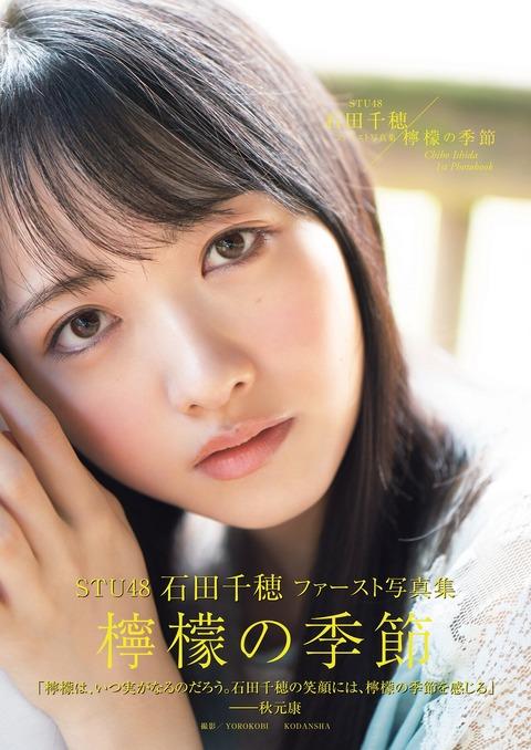 【STU48】石田千穂の写真集ってどれぐらい売れそうなの?