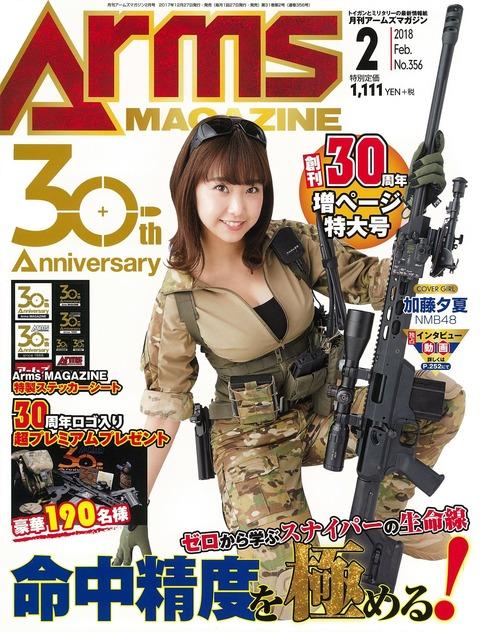 【NMB48】爆乳兵士こと加藤夕夏がアームズマガジン表紙に登場!
