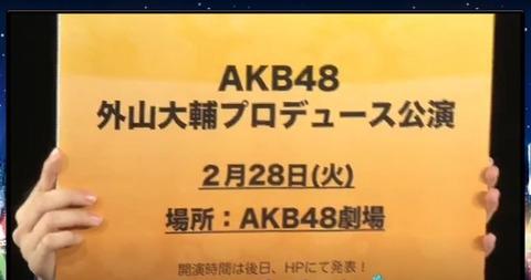 【AKB48】「外山大輔公演」詳細キタ━━━(゚∀゚)━━━!!初日は2/28