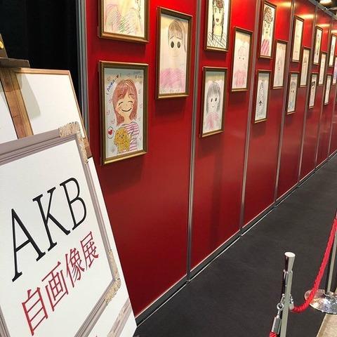 【AKB自画像展】アイドルなんだから少しは自分を美化して描けよwwwwww