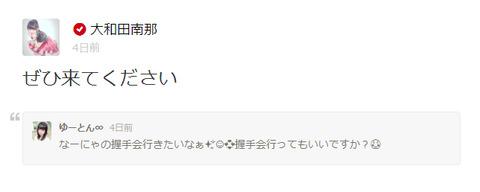 【AKB48G】755で「握手会行っても良いですか?」とか聞くヲタウザくね?