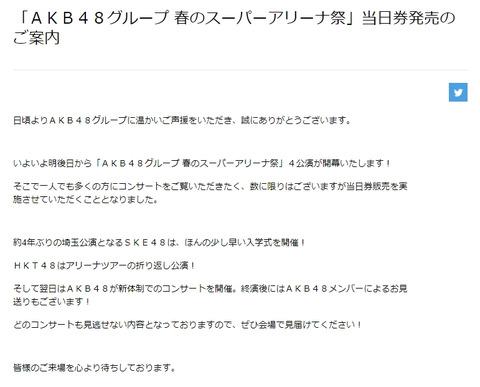 【AKB48】運営「お前らが単独コンやってほしいって言ったんじゃないか!!!」