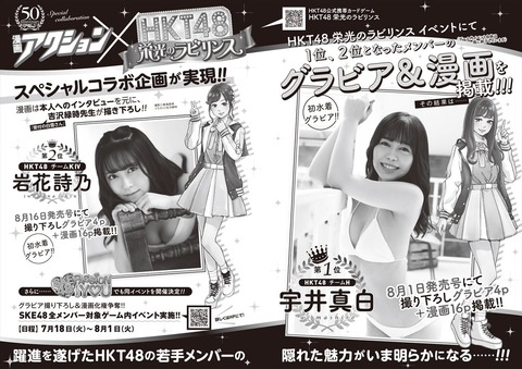 【HKT48】最終兵器宇井真白の白ビキニキタ━━━(゚∀゚)━━━ !!