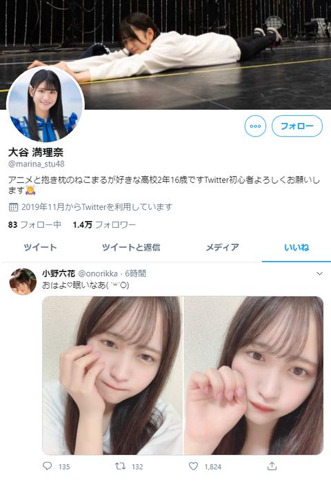 【悲報】STU48大谷満理奈さん、AV女優に「いいね」してしまうwww