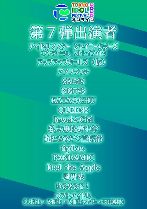 TIFオンライン2020にSKE48とNGT48の出演が決定!!!