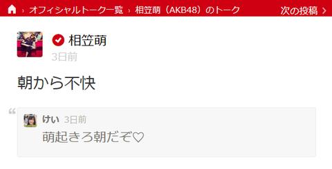 【AKB48】わざわざわヲタを減らすような発言をするメンバーって何がしたいの?