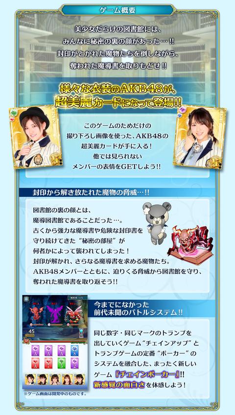 【AKB48】「アルカナの秘密」のサービス開始のお知らせ