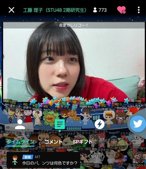 【AKB48G】SHOWROOMのセクハラコメントが一向に無くならない件
