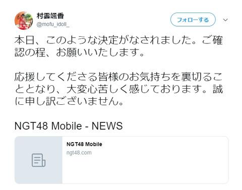 【悲報】NGT48村雲颯香ちゃんが加藤美南のインスタ誤爆のせいで謝罪