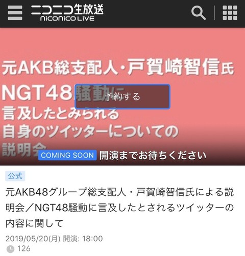 【元AKB48G総支配人】戸賀崎のNGT騒動の説明会、ニコ生配信決定