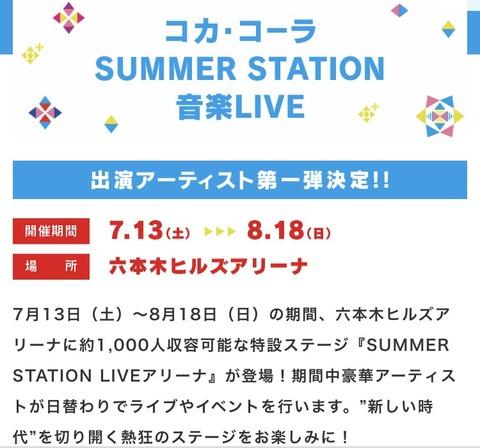 【朗報】 テレビ朝日「サマステ」アリーナライブにチーム8・NMB48・STU48が出演決定 !!!