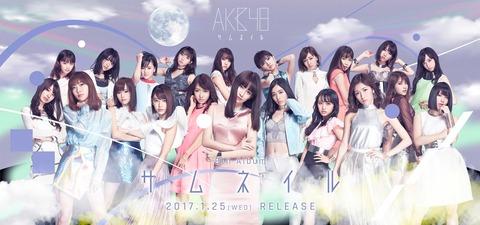 【AKB48】8thAlbum「サムネイル」初日565,840枚→二日目10,598枚
