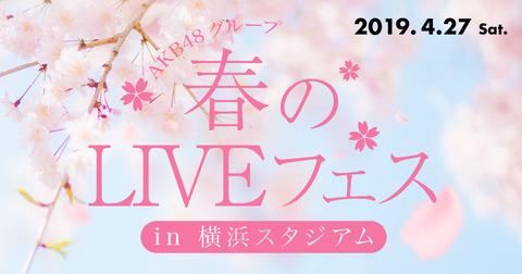 【悲報】4/27(土)「AKB48グループ 春のLIVEフェス in 横浜スタジアム」チケット一般特別発売のご案内