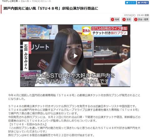 【朗報】STU48の劇場公演がKNTの旅行商品になる
