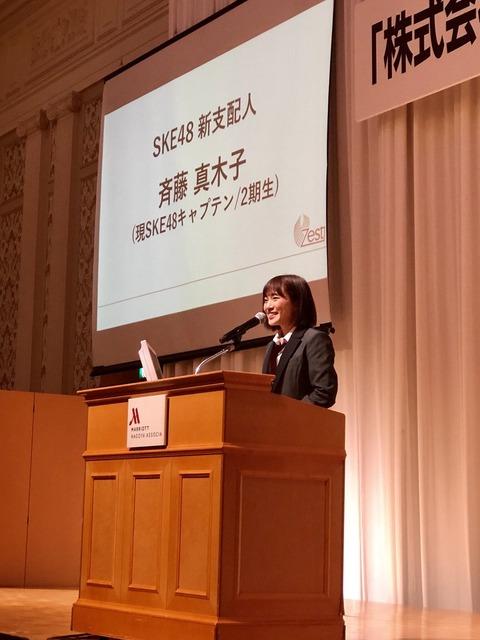 【SKE48】「株式会社ゼスト」新会社名祝賀会で支配人交替発表、新支配人は斉藤真木子