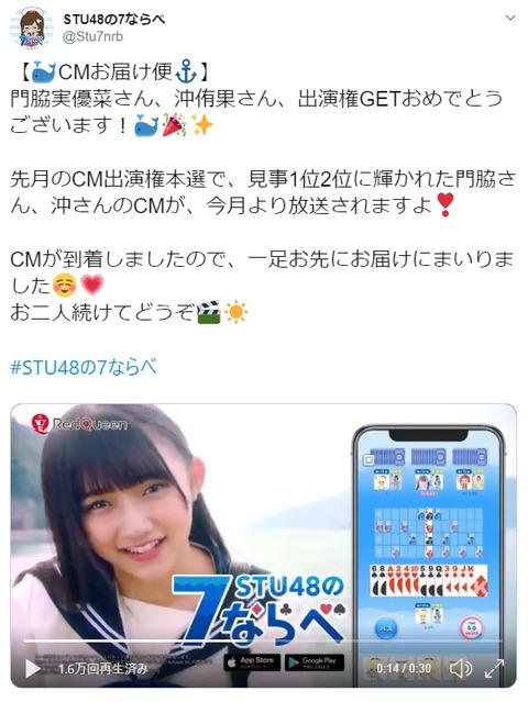 【動画】STU48門脇実優菜と沖侑果出演のテレビCMキタ──ヽ('∀')ノ──!!