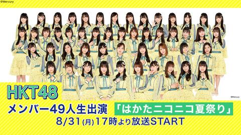 """[Bonne nouvelle] HKT48 sera livré pendant 6 heures!  !  !  """"Festival d'été Hakata Nico Nico"""""""