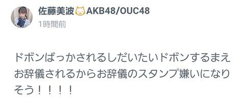 【AKB48】佐藤美波ブチギレ「ドボンする前にお辞儀スタンプすんな!!」