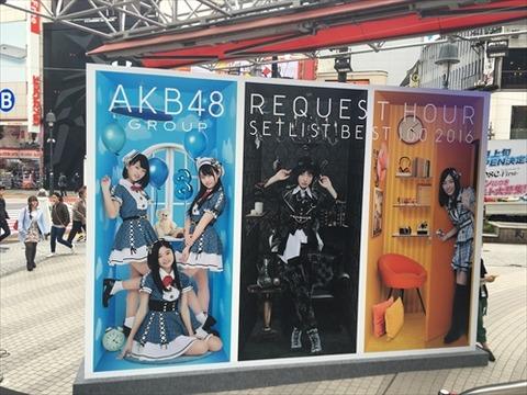 【AKB48】渋谷109にリクアワ2016の巨大パネルが出現するもAKBメンバーなしwww