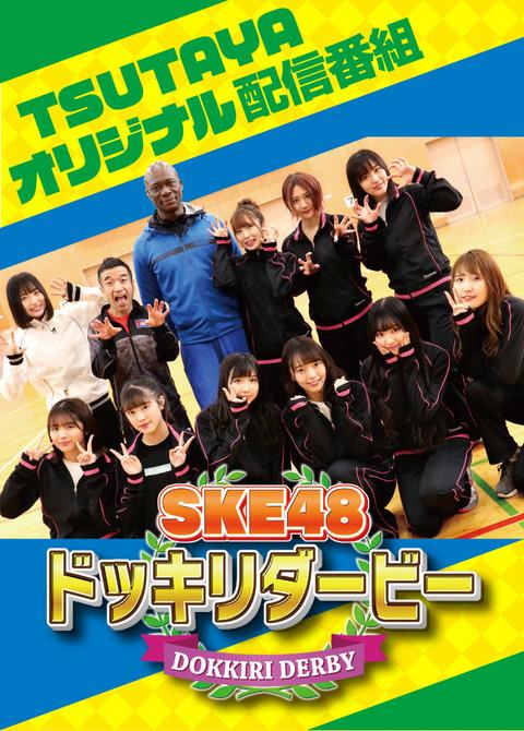 【朗報】SKEに新番組!TSUTAYAプレミアムにて「SKE48ドッキリダービー」独占配信決定!