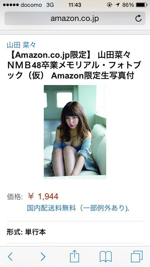 【朗報】NMB48山田菜々卒業メモリアルフォトブック発売キタ━━━━(゚∀゚)━━━━ッ!!