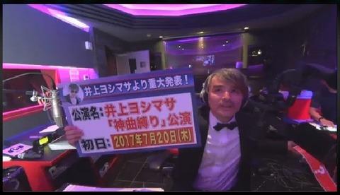 【AKB48】井上ヨシマサ「神曲縛り」公演が開催決定!初日公演は7月20日