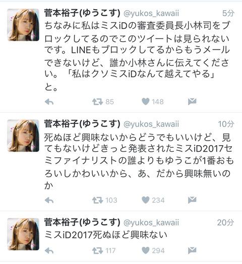 【元HKT48】菅本裕子、ミスiDにブチギレてTwitterで暴走wwwwww
